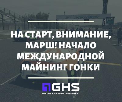 http://1ghs.ru/files/30.10.2019%20майнинг.png