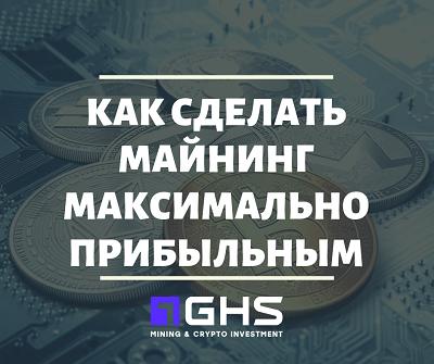 http://1ghs.ru/images/upload/майнинг%20на%20асиках.png